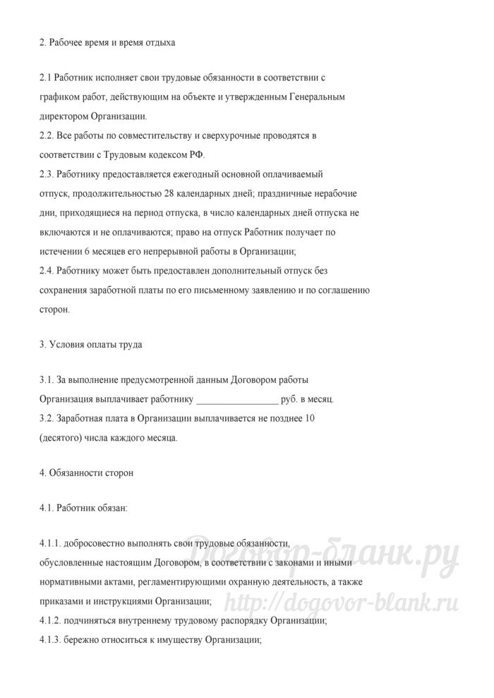 Трудовой договор (Документ Овчарова А.В., Кудрявцева В.В.). Лист 2