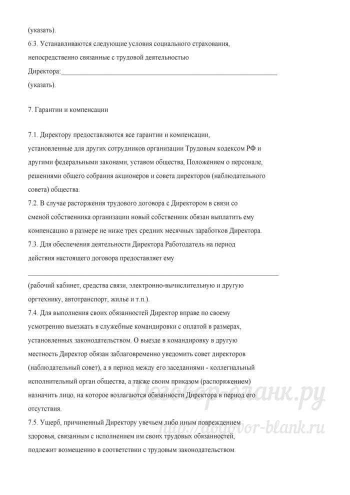 Трудовой договор с руководителем организации (Документ Кондратьевой Е.В.). Лист 14
