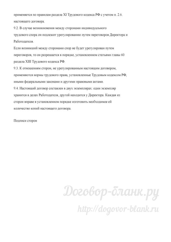 Трудовой договор с руководителем организации (Документ Кондратьевой Е.В.). Лист 17