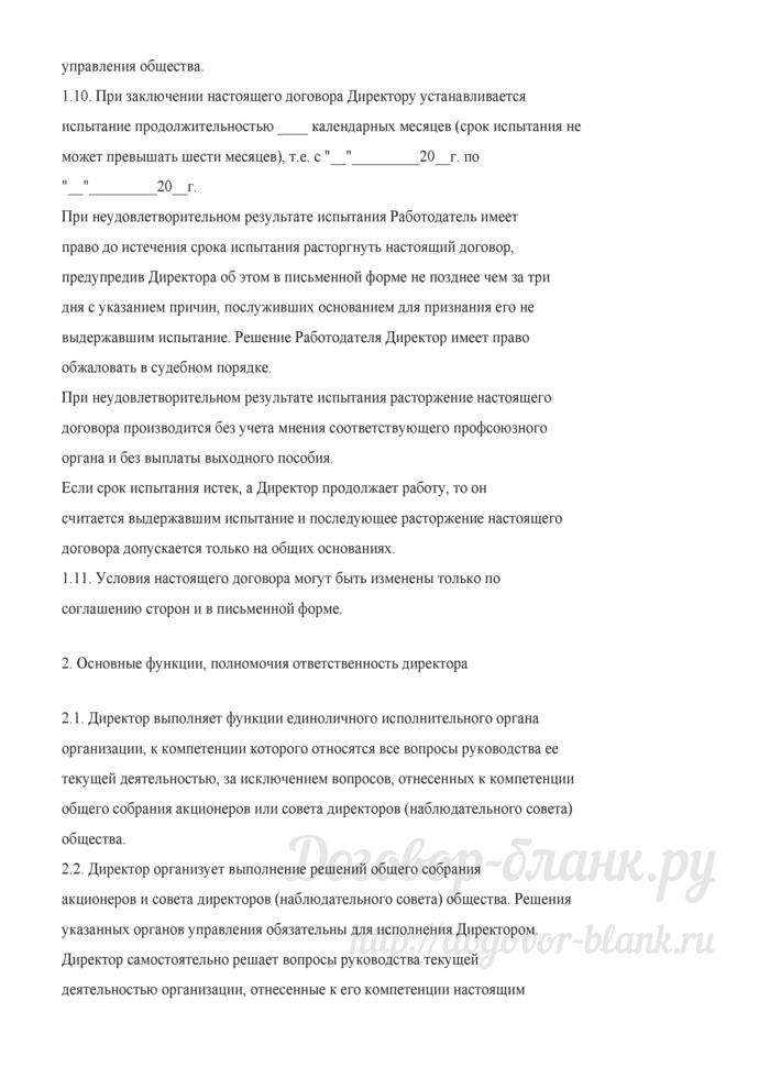 Трудовой договор с руководителем организации (Документ Кондратьевой Е.В.). Лист 3