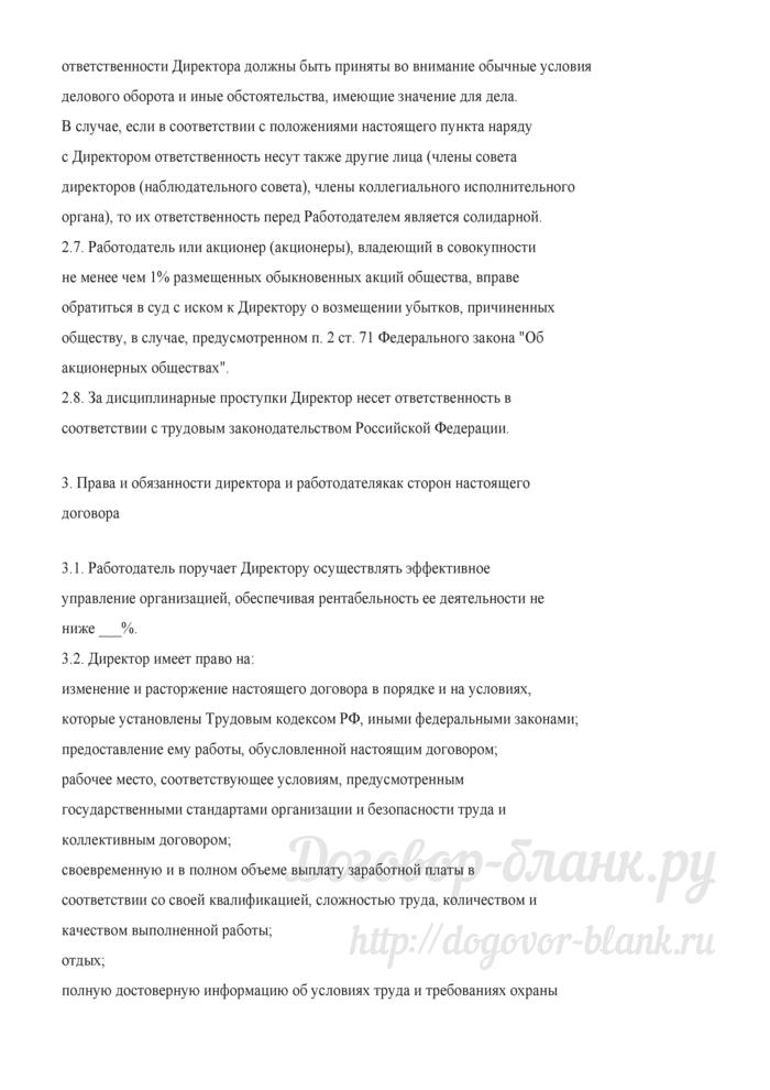 Трудовой договор с руководителем организации (Документ Кондратьевой Е.В.). Лист 6