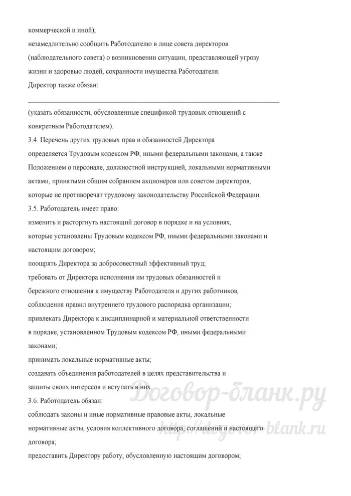 Трудовой договор с руководителем организации (Документ Кондратьевой Е.В.). Лист 8