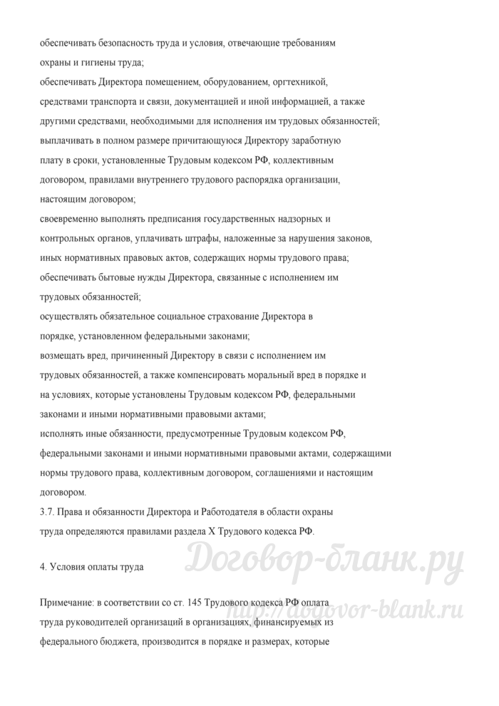 Трудовой договор с руководителем организации (Документ Кондратьевой Е.В.). Лист 9