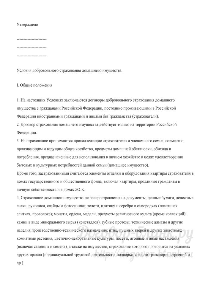 Условия добровольного страхования домашнего имущества. Лист 1