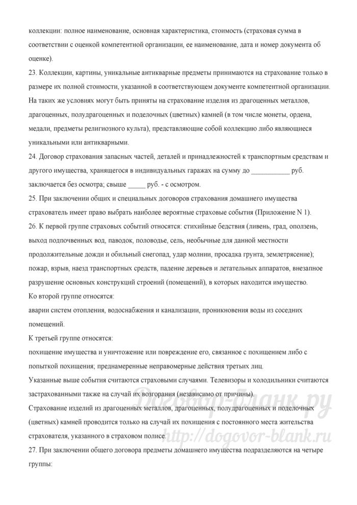 Условия добровольного страхования домашнего имущества. Лист 5