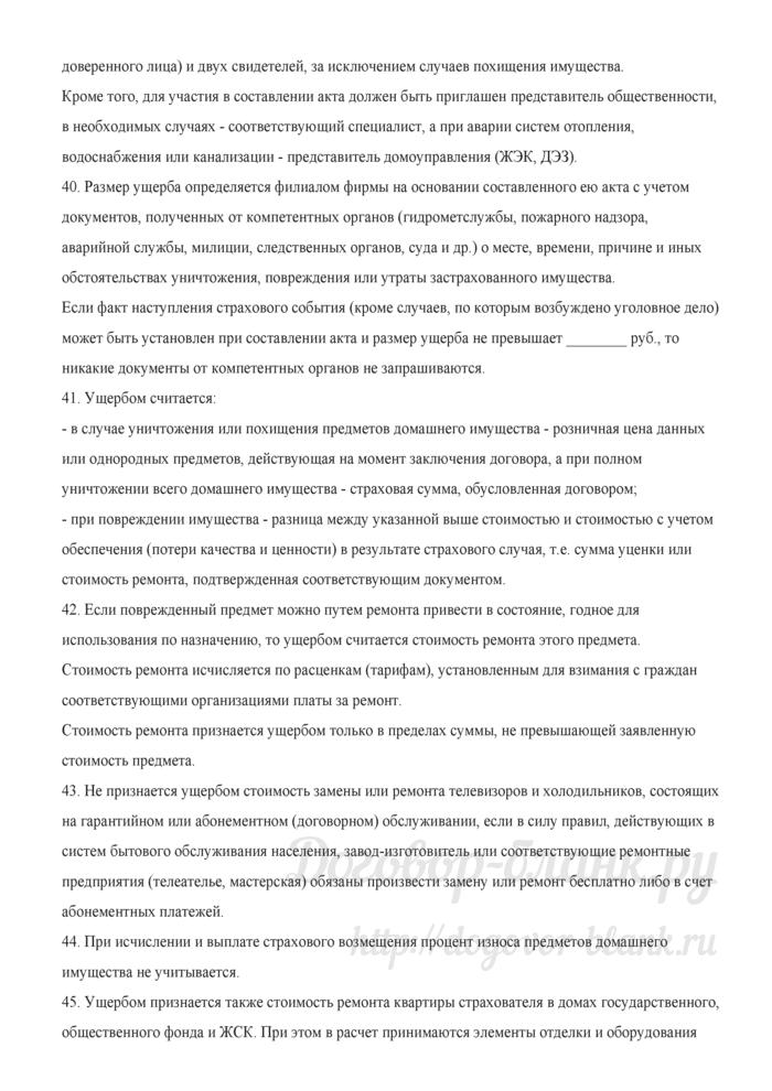 Условия добровольного страхования домашнего имущества. Лист 9