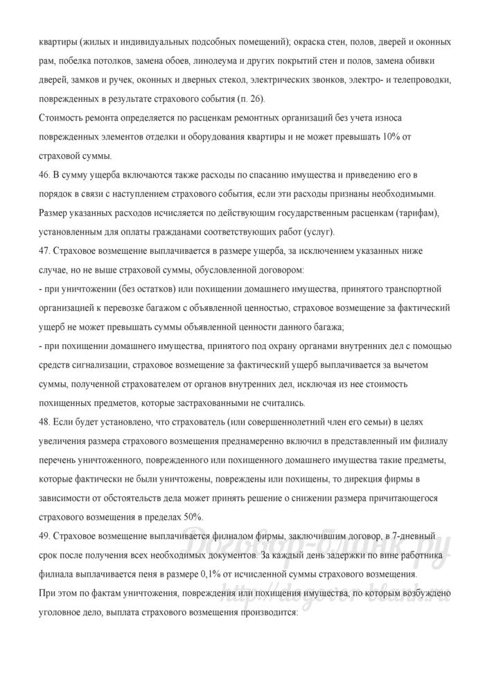 Условия добровольного страхования домашнего имущества. Лист 10