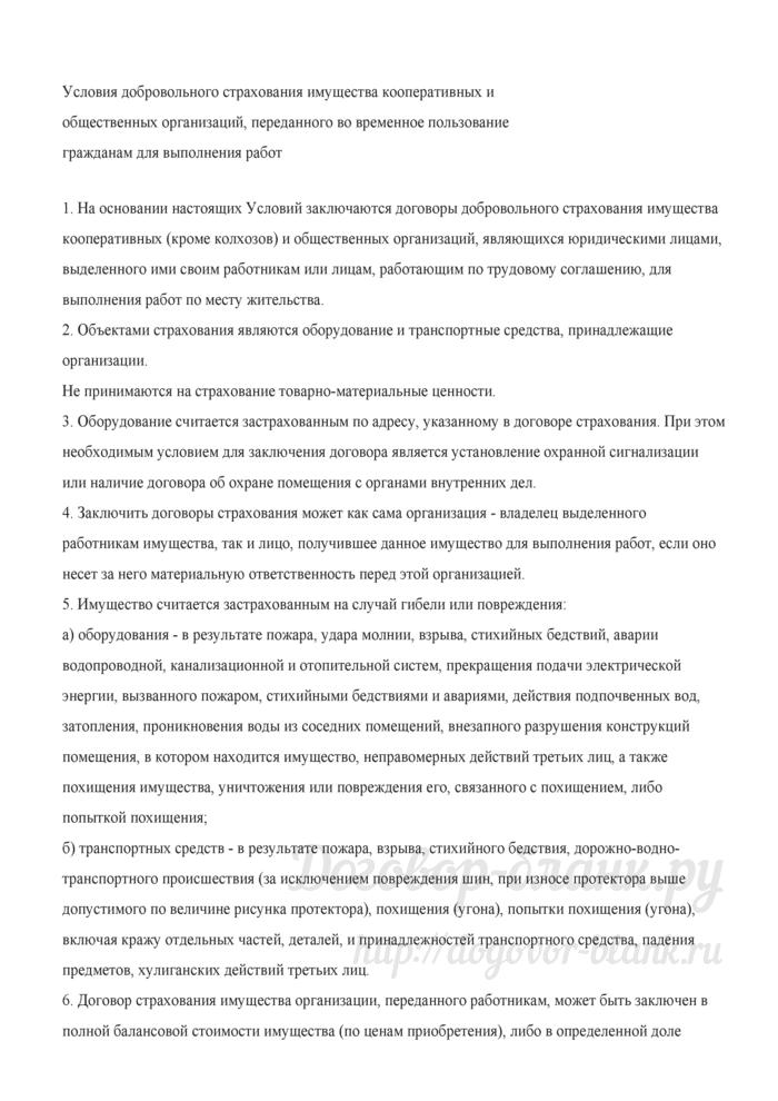 Условия добровольного страхования имущества кооперативных и общественных организаций, переданного во временное пользование гражданам для выполнения работ. Лист 1