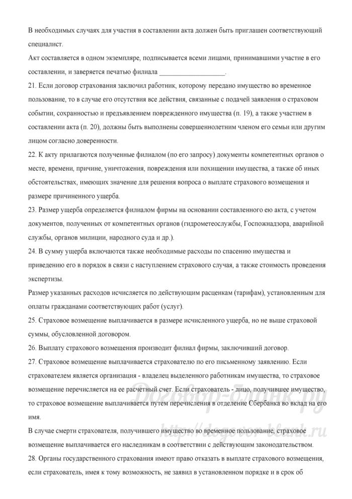 Условия добровольного страхования имущества кооперативных и общественных организаций, переданного во временное пользование гражданам для выполнения работ. Лист 5