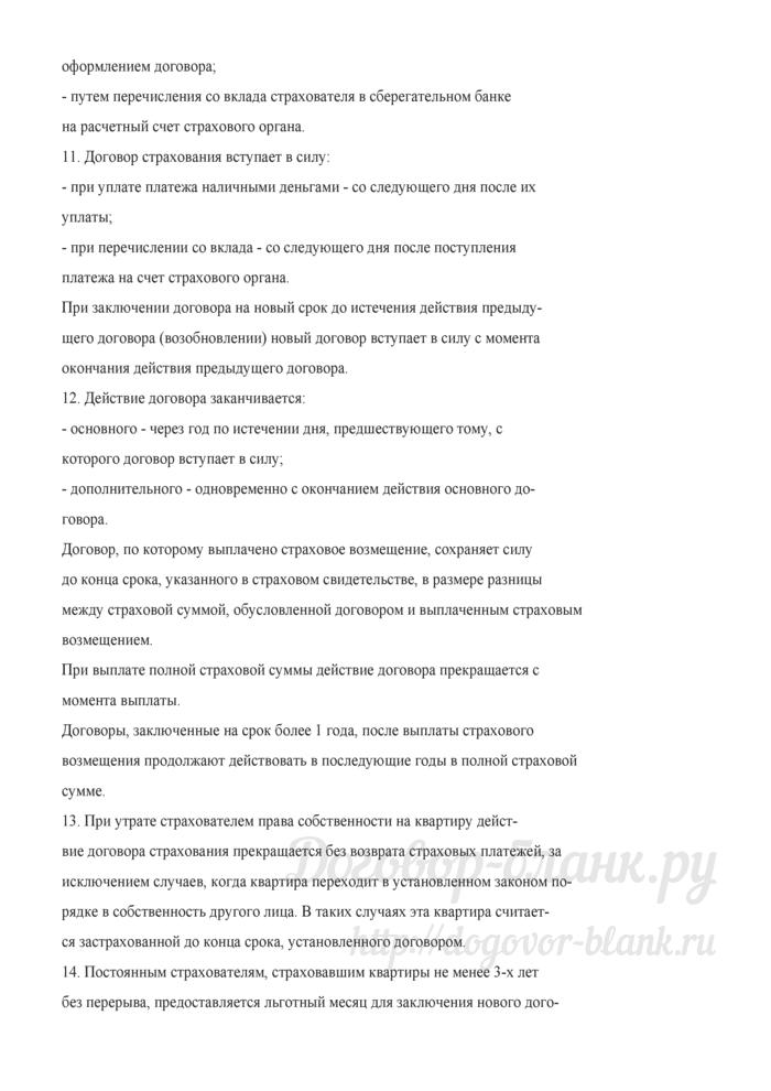 Условия добровольного страхования квартир, принадлежащих гражданам на праве личной собственности (вариант). Лист 3