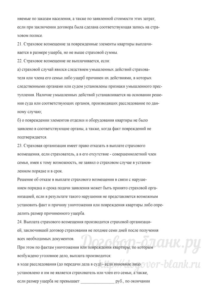 Условия добровольного страхования квартир, принадлежащих гражданам на праве личной собственности (вариант). Лист 6