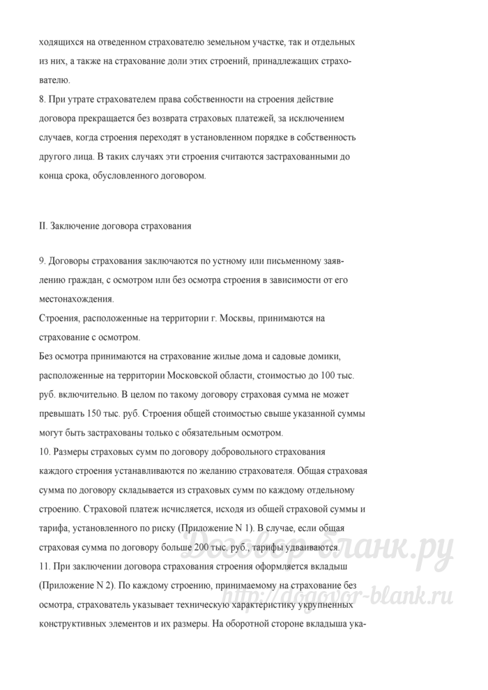 Условия добровольного страхования строений, принадлежащих гражданам (вариант). Лист 3