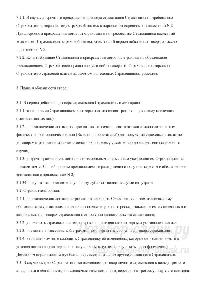 """Условия накопительного страхования жизни """"Страховой компанией ЛЛД"""". Лист 5"""