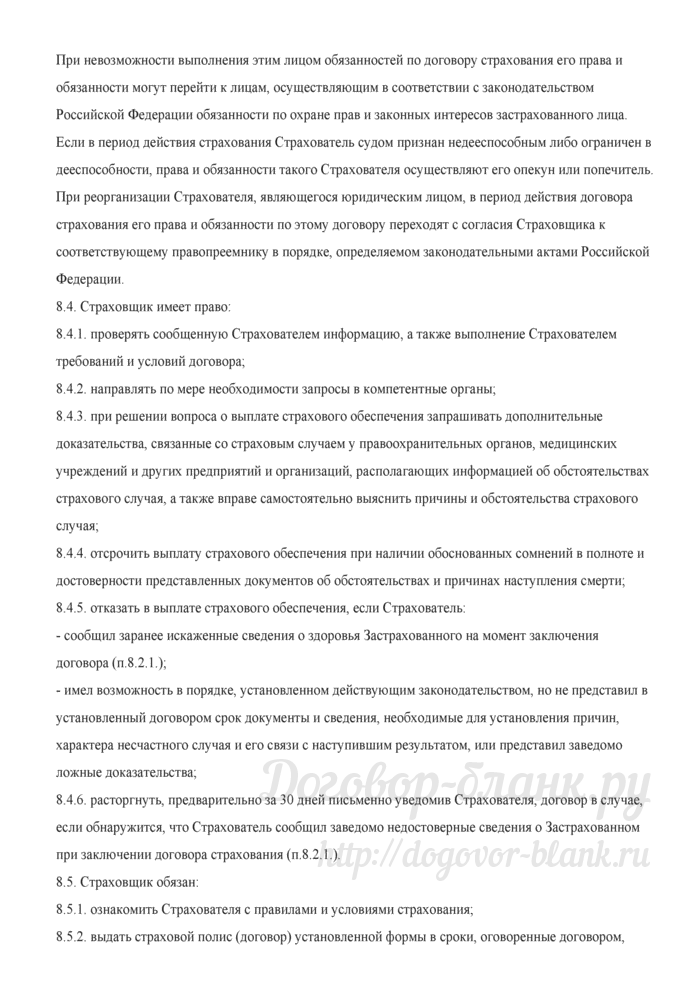 """Условия накопительного страхования жизни """"Страховой компанией ЛЛД"""". Лист 6"""