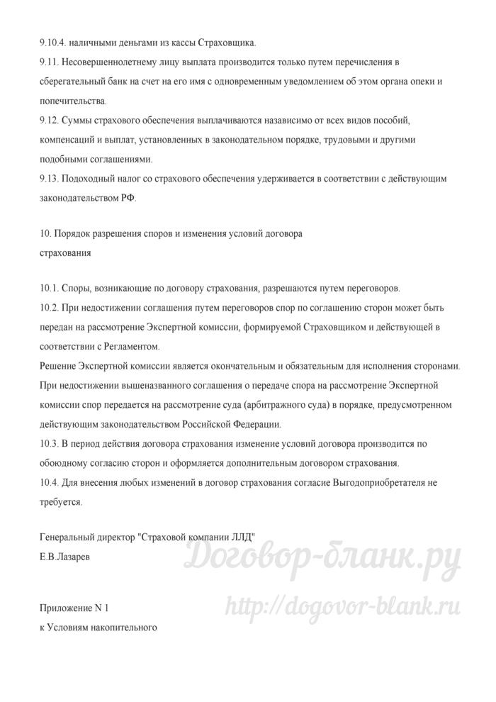 """Условия накопительного страхования жизни """"Страховой компанией ЛЛД"""". Лист 9"""