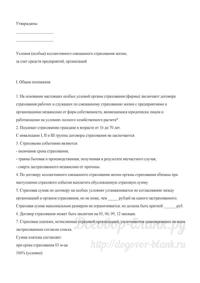 Условия (особые) коллективного смешанного страхования жизни, за счет средств предприятий, организаций. Лист 1