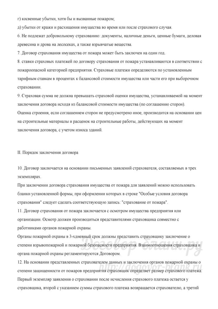 Условия страхования имущества организаций и предприятий от пожаров. Лист 2