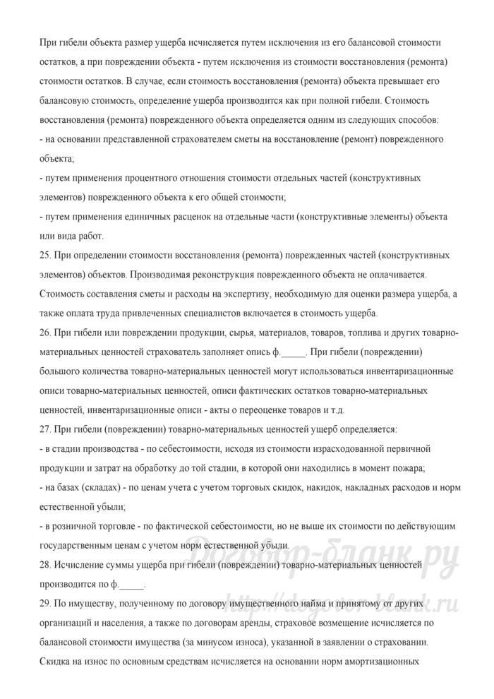 Условия страхования имущества организаций и предприятий от пожаров. Лист 5
