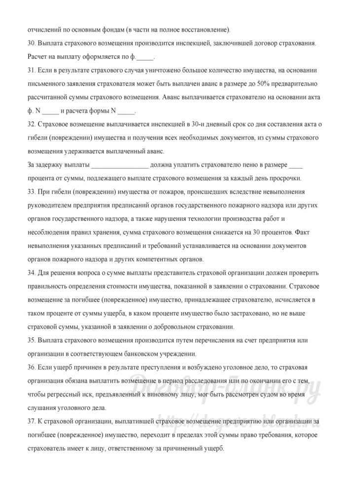 Условия страхования имущества организаций и предприятий от пожаров. Лист 6