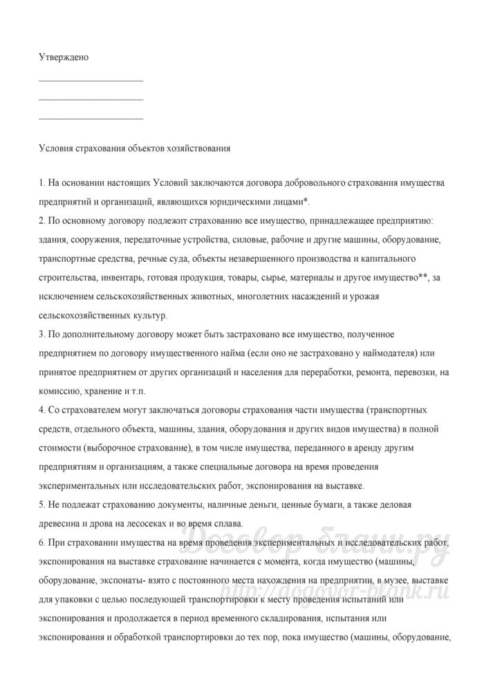 Условия страхования объектов хозяйствования. Лист 1