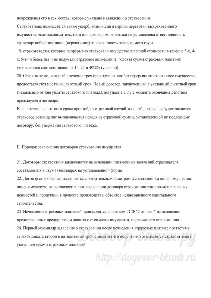 Условия страхования объектов хозяйствования. Лист 5