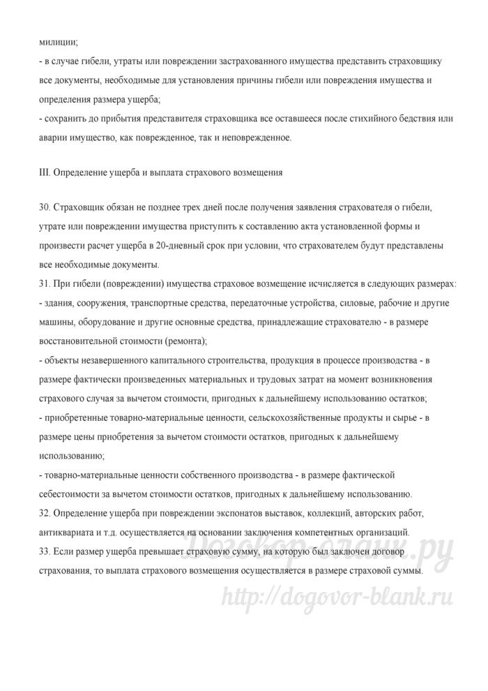 Условия страхования объектов хозяйствования. Лист 7