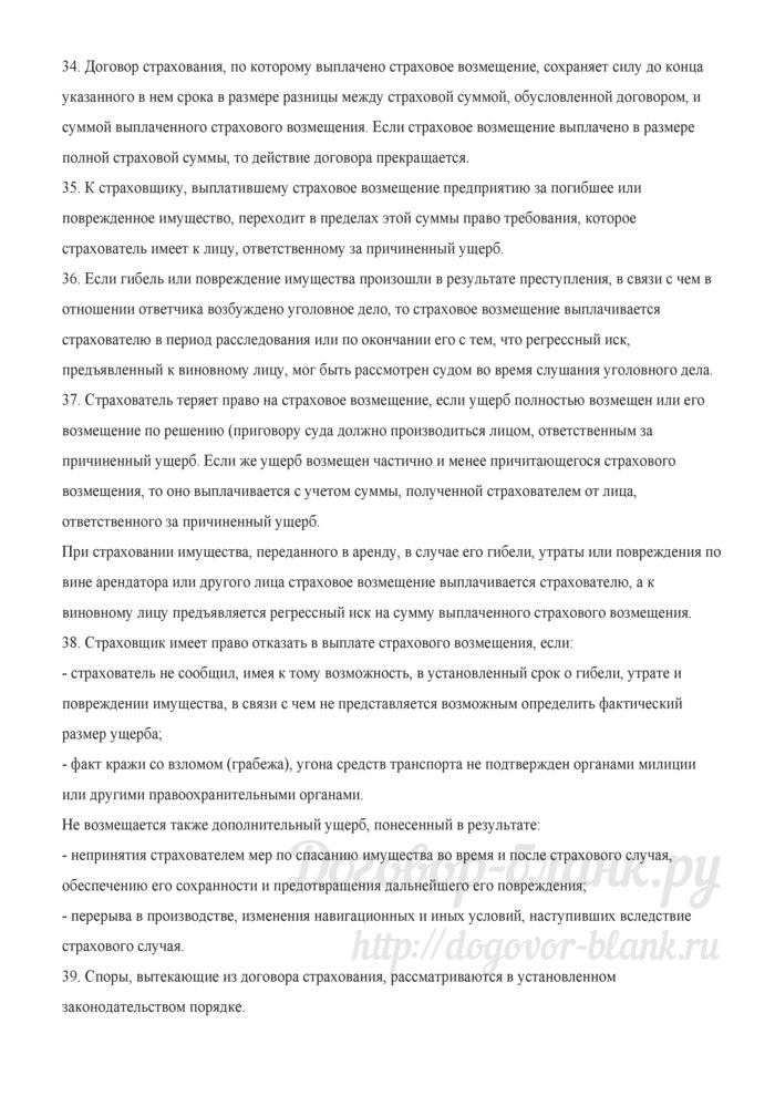 Условия страхования объектов хозяйствования. Лист 8