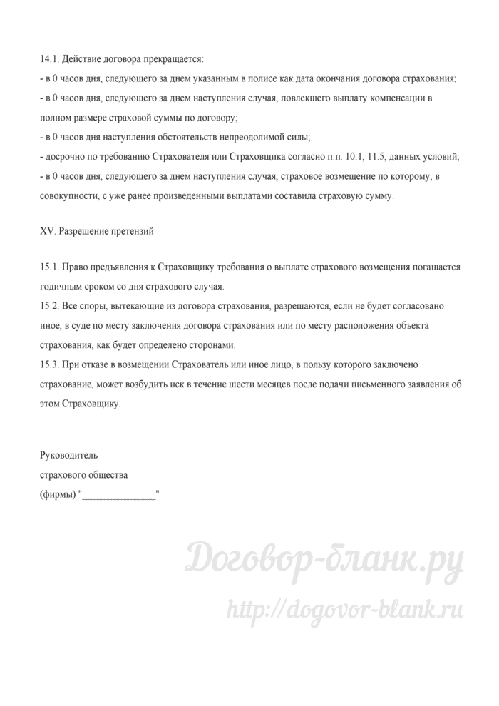 Условия страхования средств транспорта. Лист 9