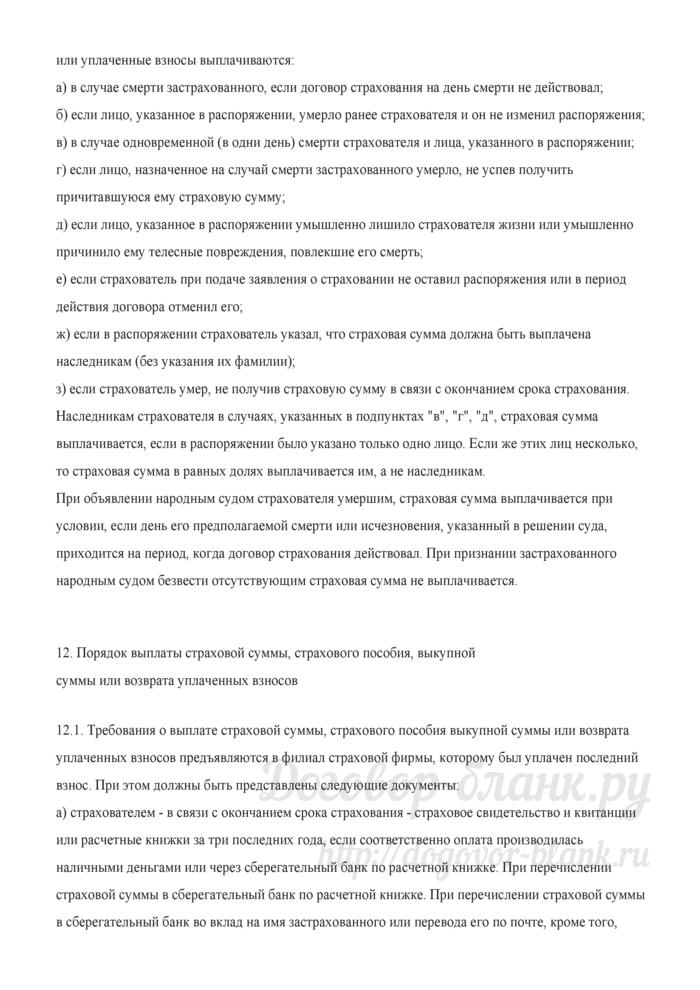 Условия страхования жизни. Лист 13