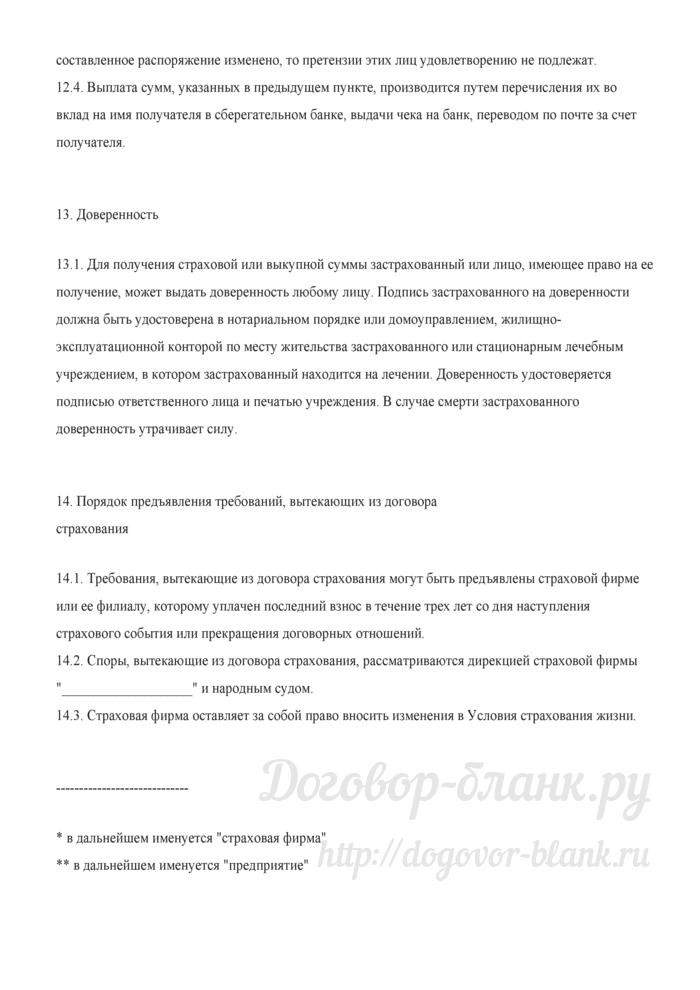 Условия страхования жизни. Лист 15