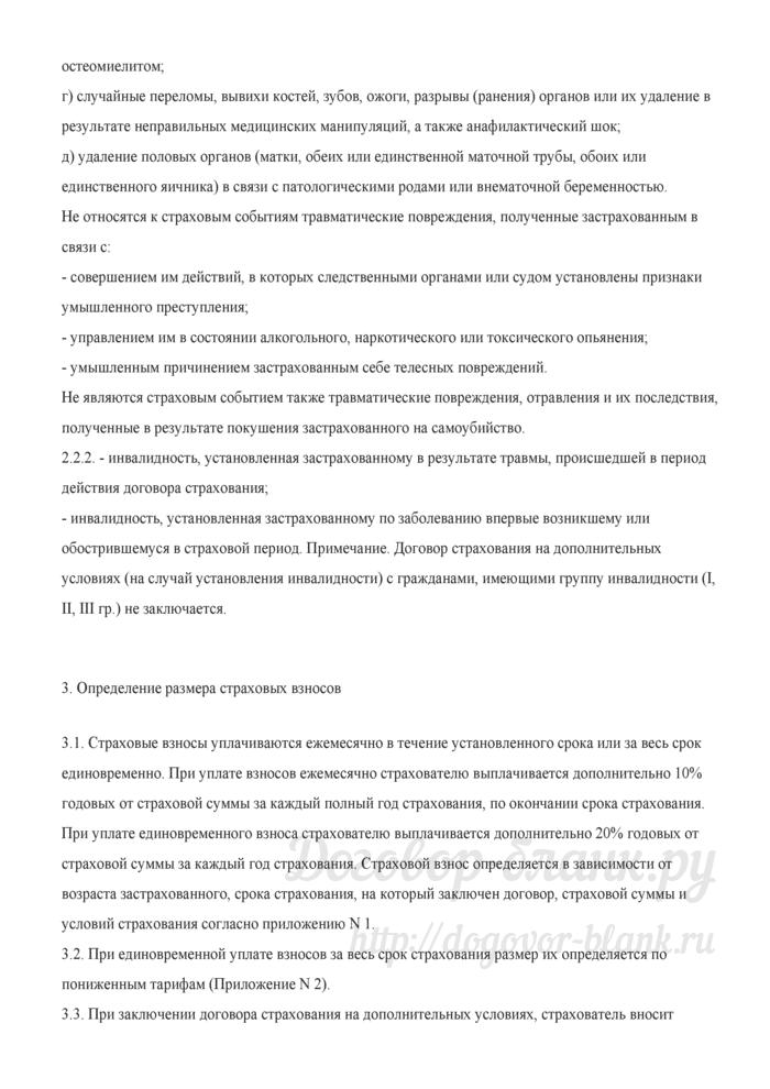 Условия страхования жизни. Лист 4
