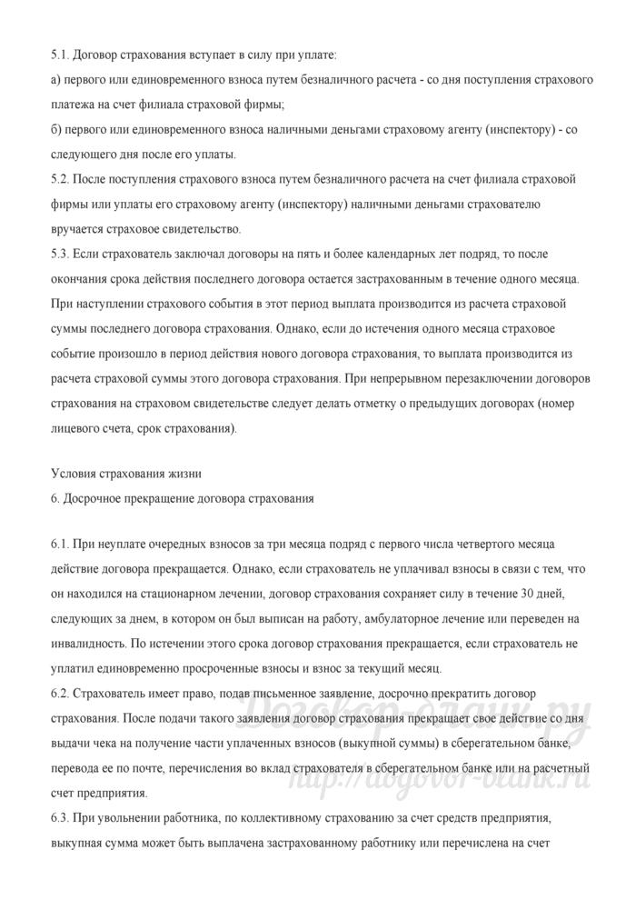 Условия страхования жизни. Лист 6