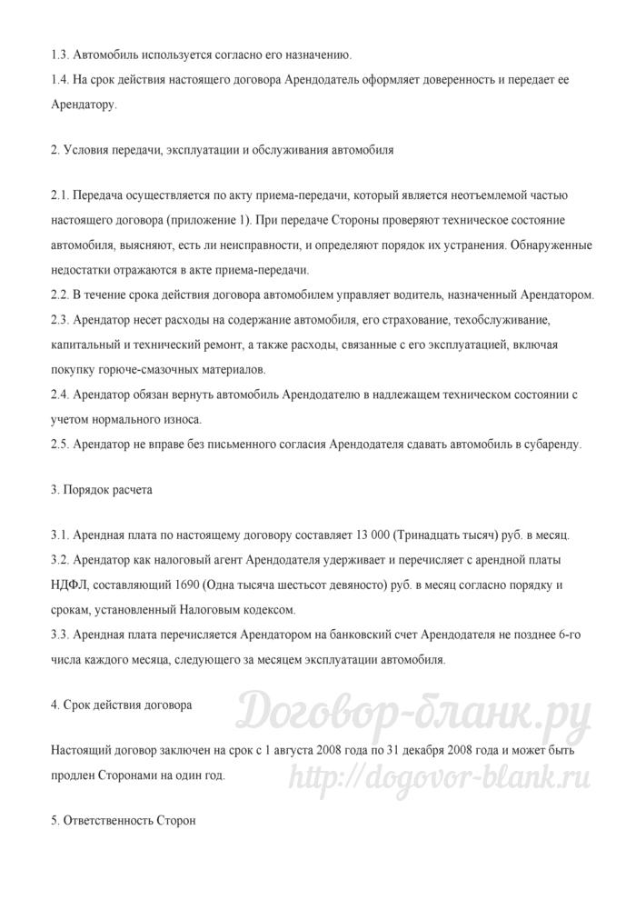 """Юридические тонкости, связанные с использованием личного имущества в служебных целях (Н.А. Теплова, """"Упрощенка"""", N 8, август 2008 г.). Лист 12"""
