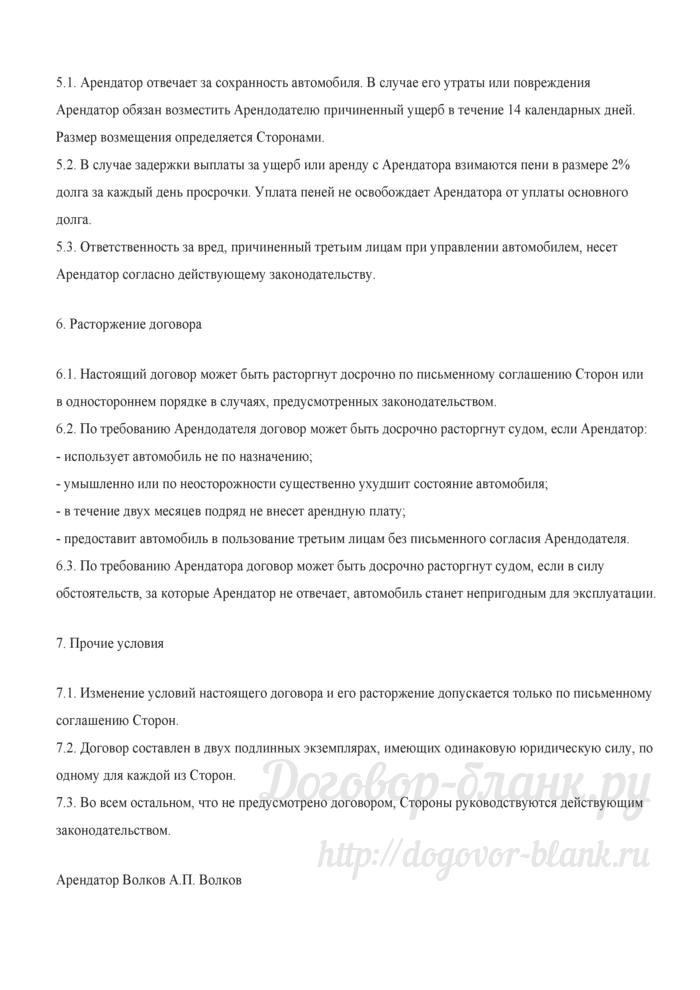 """Юридические тонкости, связанные с использованием личного имущества в служебных целях (Н.А. Теплова, """"Упрощенка"""", N 8, август 2008 г.). Лист 13"""