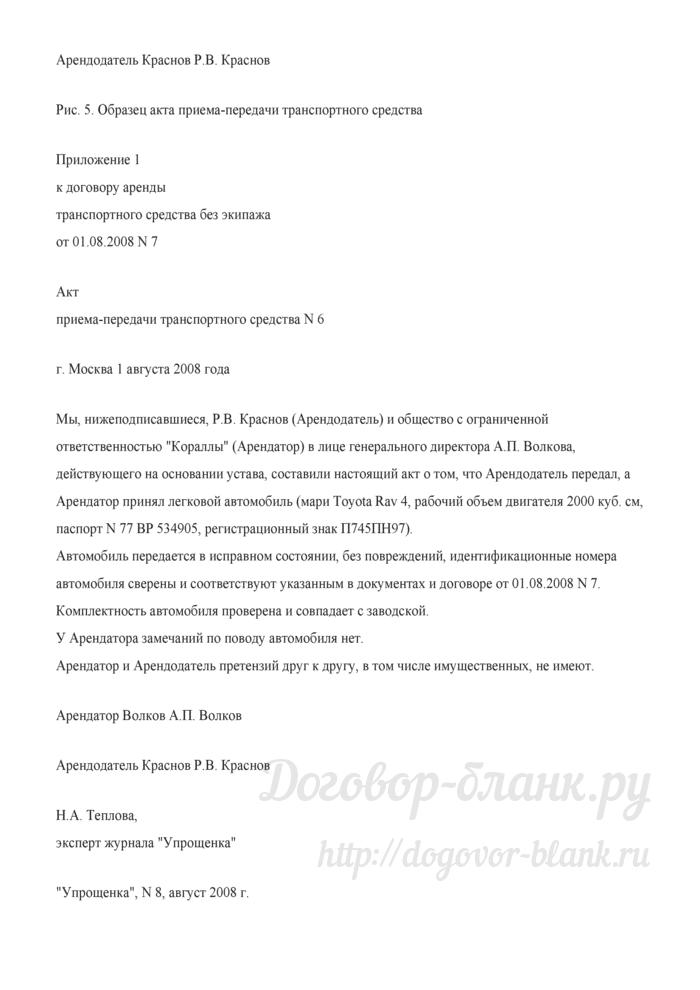 """Юридические тонкости, связанные с использованием личного имущества в служебных целях (Н.А. Теплова, """"Упрощенка"""", N 8, август 2008 г.). Лист 14"""