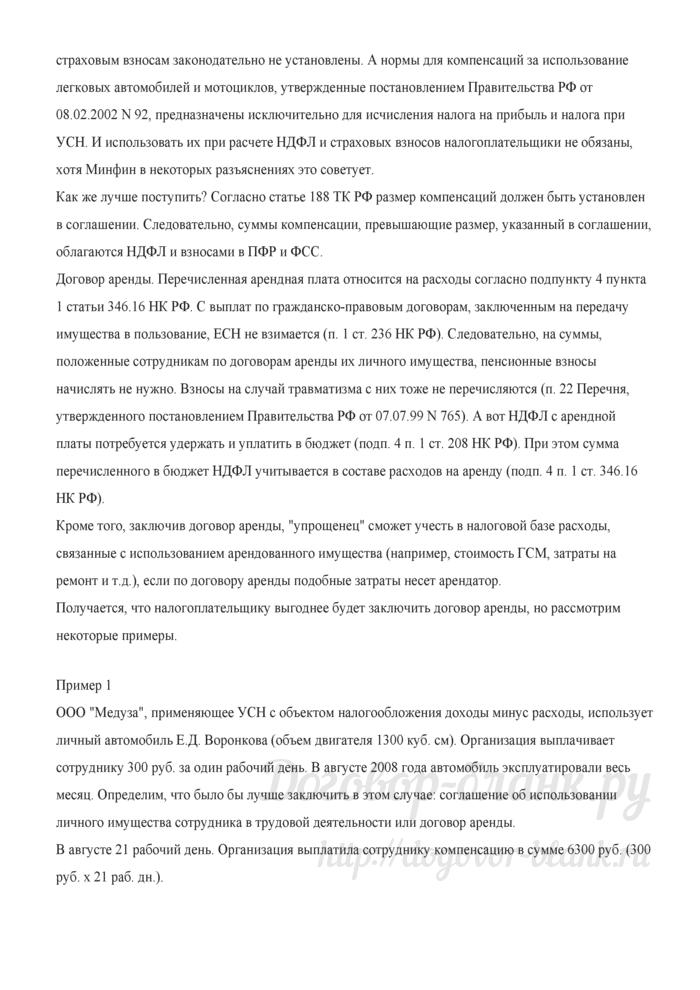 """Юридические тонкости, связанные с использованием личного имущества в служебных целях (Н.А. Теплова, """"Упрощенка"""", N 8, август 2008 г.). Лист 6"""