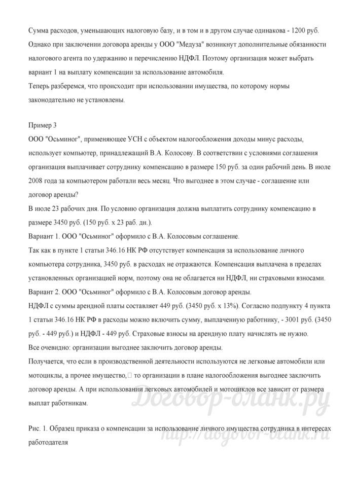"""Юридические тонкости, связанные с использованием личного имущества в служебных целях (Н.А. Теплова, """"Упрощенка"""", N 8, август 2008 г.). Лист 8"""