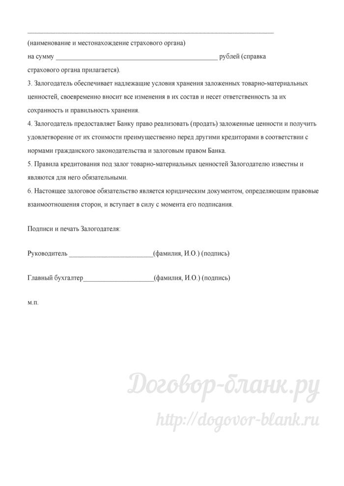 Залоговое обязательство. Лист 2