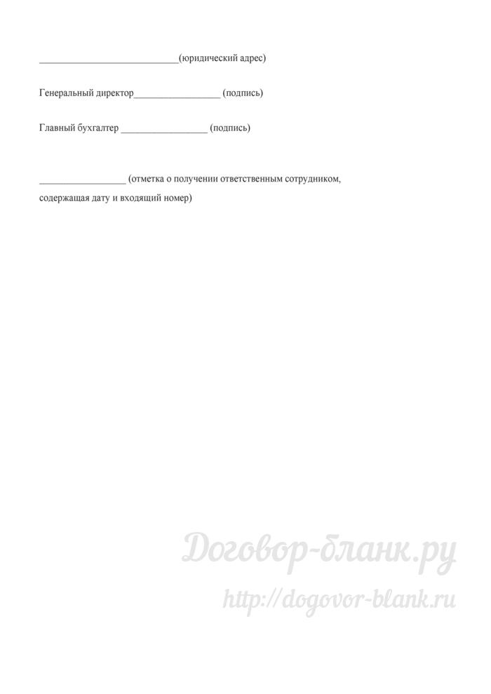 Заявление о перечислении денежных средств с банковского счета. Лист 2