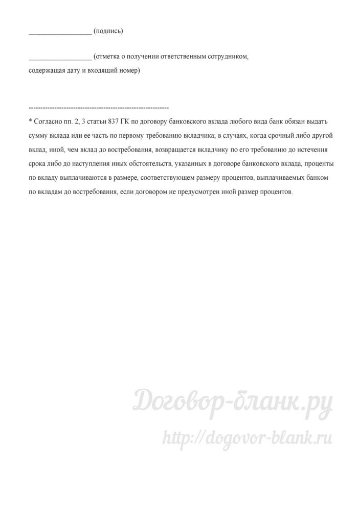 Заявление с требованием о возврате банковского вклада и процентов по нему. Лист 2