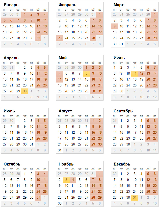 Производственный календарь 2015