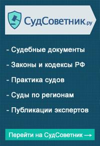 СудСоветник.ру